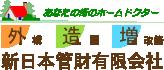 新日本管財有限会社
