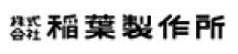 株式会社稲葉製作所(イナバ物置)